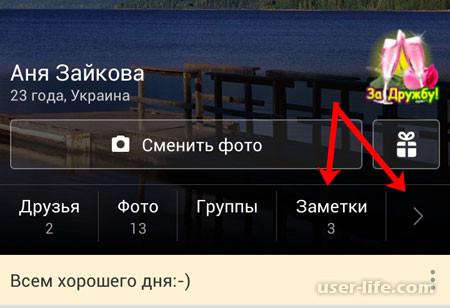 Как добавить и удалить заметку в Одноклассниках