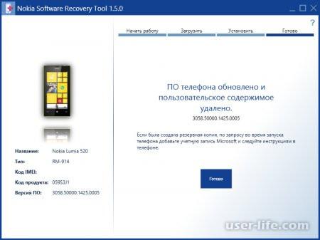 Nokia Lumia прошивка