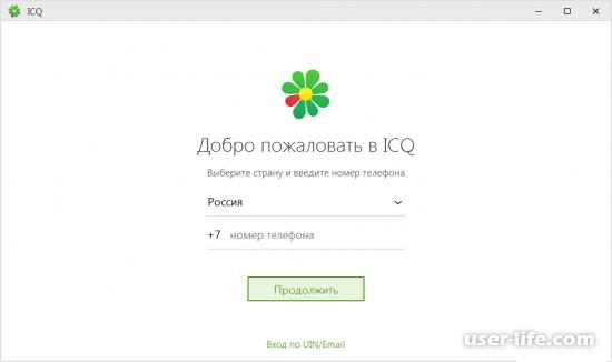 ICQ  скачать