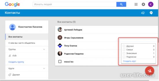 Где контакты в аккаунте Google