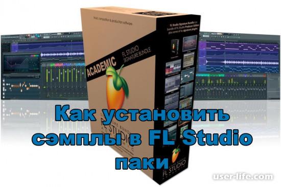 Как установить сэмплы в FL Studio