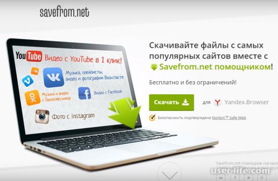 Как установить Savefrom.net на Яндекс браузер