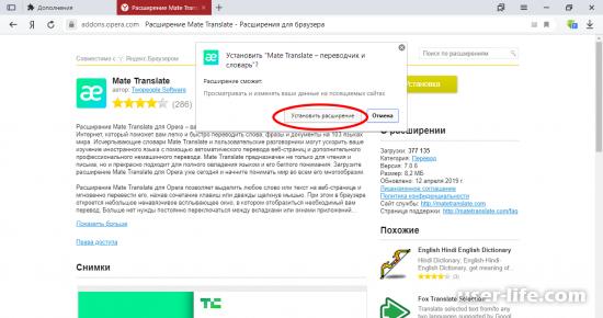 Как установить расширение в Яндекс.Браузер