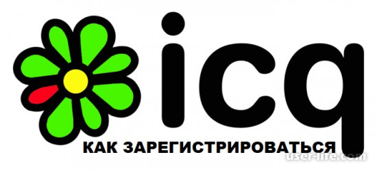 Как зарегистрироваться в Аьске (ICQ)