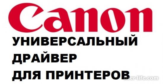 Универсальный драйвер для принтеров Canon