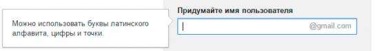 Как создать свой емэйл