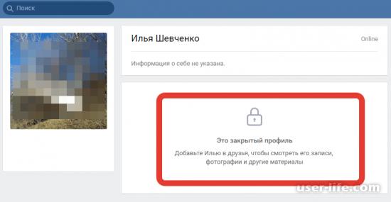 Как просматривать закрытые страницы Вконтакте