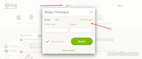 ICQ регистрация без номера телефона и СМС