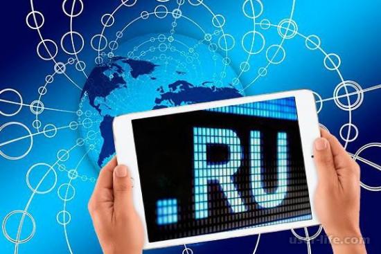 Как зарегистрировать домен RU