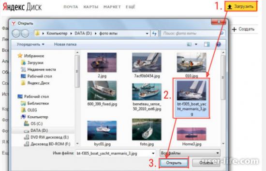 Как добавить фото в Яндекс Фотки