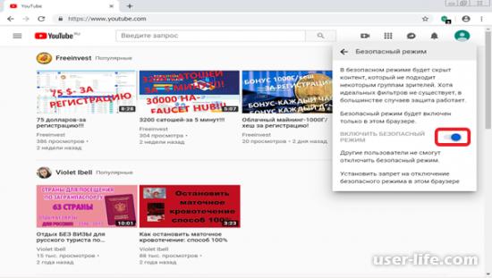 Как в «YouTube» отключить безопасный режим