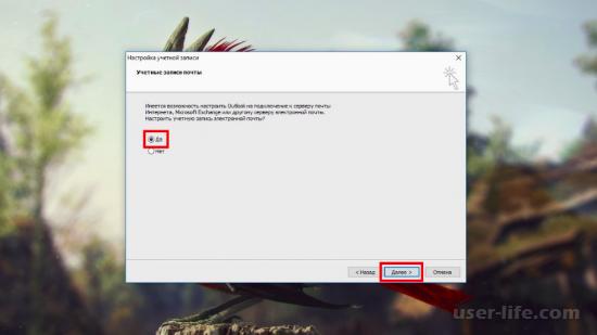 Как пользоваться Microsoft Outlook