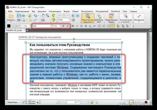 Как изменить текст в pdf файле