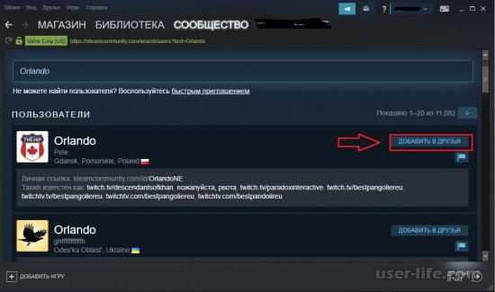Как добавить друга в Steam