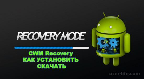 Как установить кастомное рекавери на Андроид (CWM TWRP Recovery)