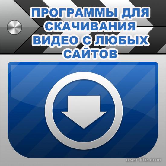 Программы для скачивания видео с любых сайтов