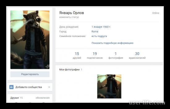 Что поставить на аву Вконтакте