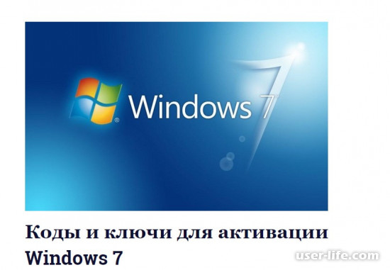 Где найти лицензионный ключ Windows 7