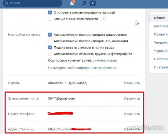 Как узнать логин ВКонтакте