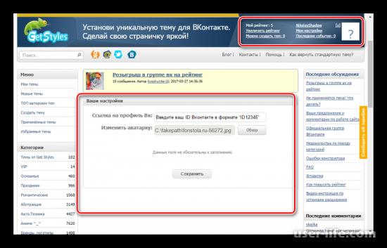 Как поменять тему Вконтакте
