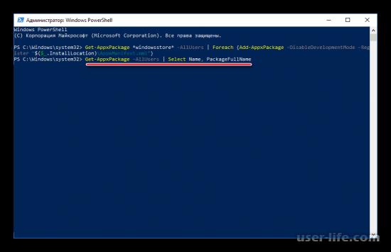 Как установить магазин Microsoft Store на Windows 10