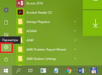 DirectX обновить до последней версии