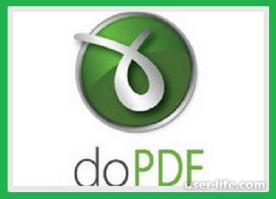 DoPDF как пользоваться скачать бесплатно на русском с официального сайта