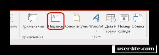 Как сделать обтекание картинки текстом в Powerpoint