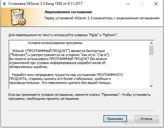 VKSaver для Яндекс Браузера