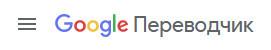 Google translate онлайн переводчик