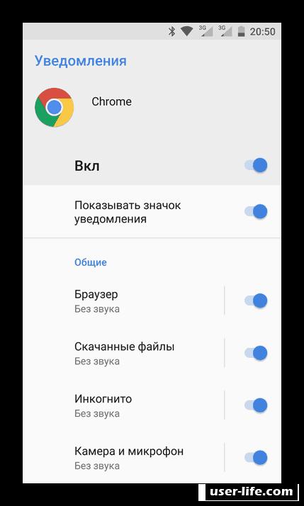 Как отключить уведомления в Google Chrome