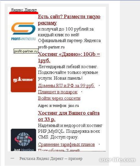Как отключить Яндекс Директ