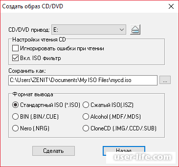 UltraISO как записать скачать