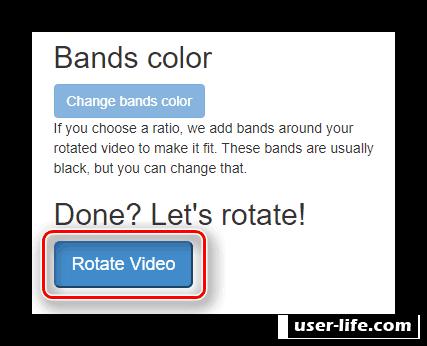 Перевернуть видео онлайн и сохранить бесплатно