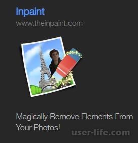 Как удалить надпись с фото онлайн