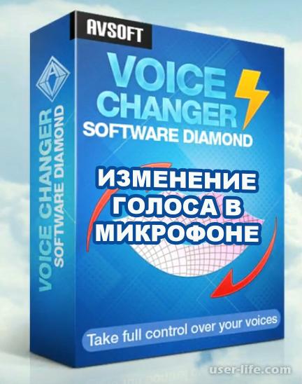 AV Voice Changer Diamond скачать бесплатно русскую версию