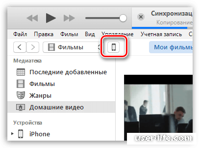 Kак через Айтюнс скинуть видео на Айфон