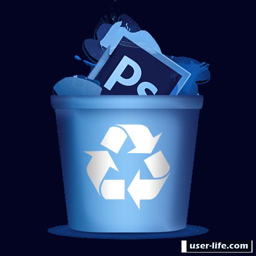 Как удалить Фотошоп