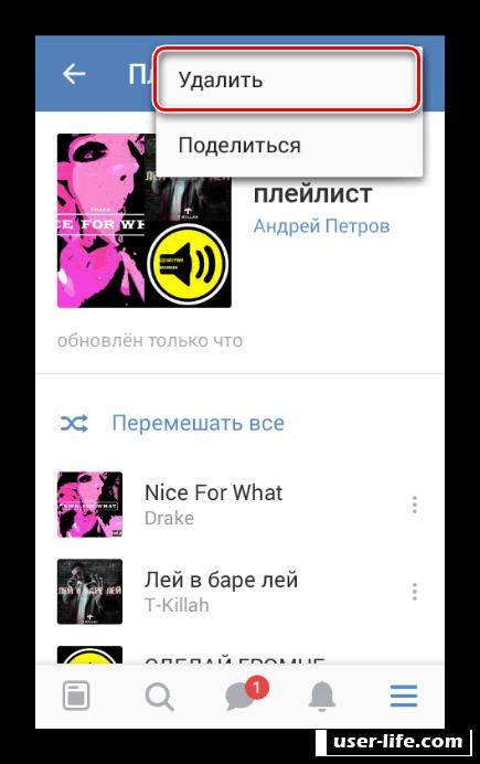Как удалить плейлист Вконтакте