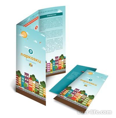 Программы для создания буклетов скачать бесплатно