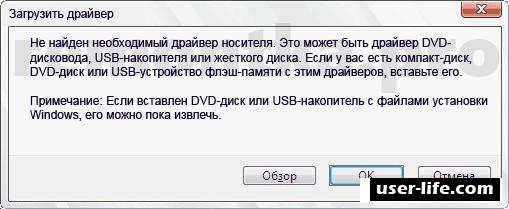 При установке Windows 7 требует драйвера