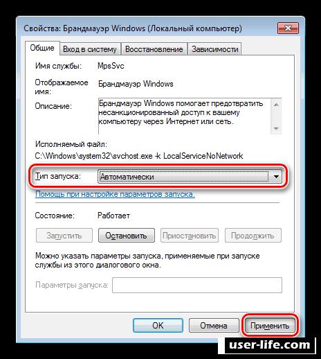 0x80004005 Windows 7