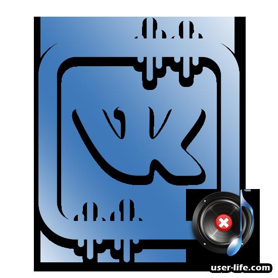 Как удалить все аудиозаписи в ВК