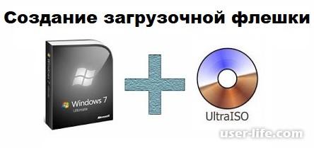Ultraiso: как создать загрузочную флешку Windows 7