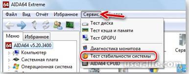 Как проверить процессор на исправность и работоспособность
