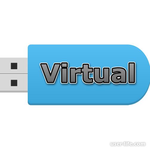 Как создать виртуальную флешку на компьютере Windows