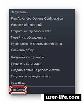 Не запускается игра Steam