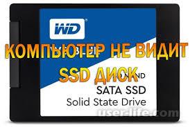 Не видит Ssd Windows 10