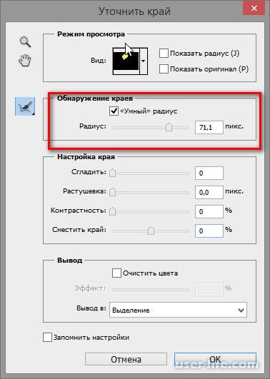 Как вырезать в Фотошопе