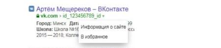 Архивы страниц Вконтакте